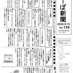 月刊紙「んーぽ新聞」第139号