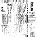 月刊紙「ん~ぽ新聞」第127号