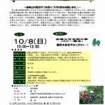 森林整備活動ボランティア募集