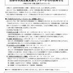 2018.1.24-定例プレスリリース資料