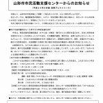 2018.10.24-定例プレスリリース資料