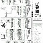 月刊紙「んーぽ新聞」第110号