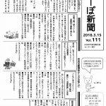 月刊紙「んーぽ新聞」第111号