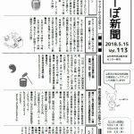 月刊紙「ん~ぽ新聞」第113号