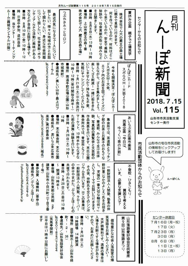 月刊紙「ん~ぽ新聞」第115号