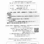 「ナキワラ!2018山形県ライブ」出演者・スタッフ募集のお知らせ