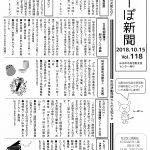 月刊紙「ん~ぽ新聞」第118号