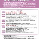 JIAM主催研修「多文化共生の実践コース」