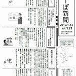 月刊紙「ん~ぽ新聞」第121号