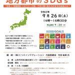 2020.9.15-プレスリリース「地方都市のSDGs」を開催します(お知らせ)