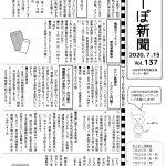 月刊紙「んーぽ新聞」第137号