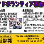 山形県産業科学館 ガイドボランティア募集中!