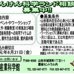 山形県産業科学館 たんけん科学ランド相談員募集中!!