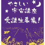 星空案内人「星のソムリエ」資格認定講座 やさしい宇宙講座 第33期受講生募集