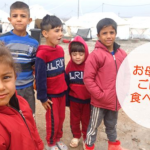 [寄付達成]イラクの難民キャンプで、ガスコンロを配布したい!-100万円を集めています!あなたの力を貸してください!-