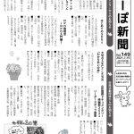 月刊紙「んーぽ新聞」第149号