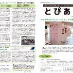 情報紙「山形市市民活動支援センターだより とぴあす」vol.49