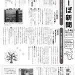 月刊紙「んーぽ新聞」第146号
