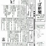 月刊紙「ん~ぽ新聞」第117号
