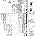 月刊紙「ん~ぽ新聞」第124号