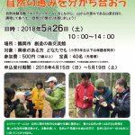 [広報依頼]~SAVE JAPANプロジェクト2017-2018~ ネイチャーゲームと自然の恵みを分かち合おう