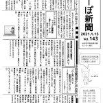 月刊紙「んーぽ新聞」第143号