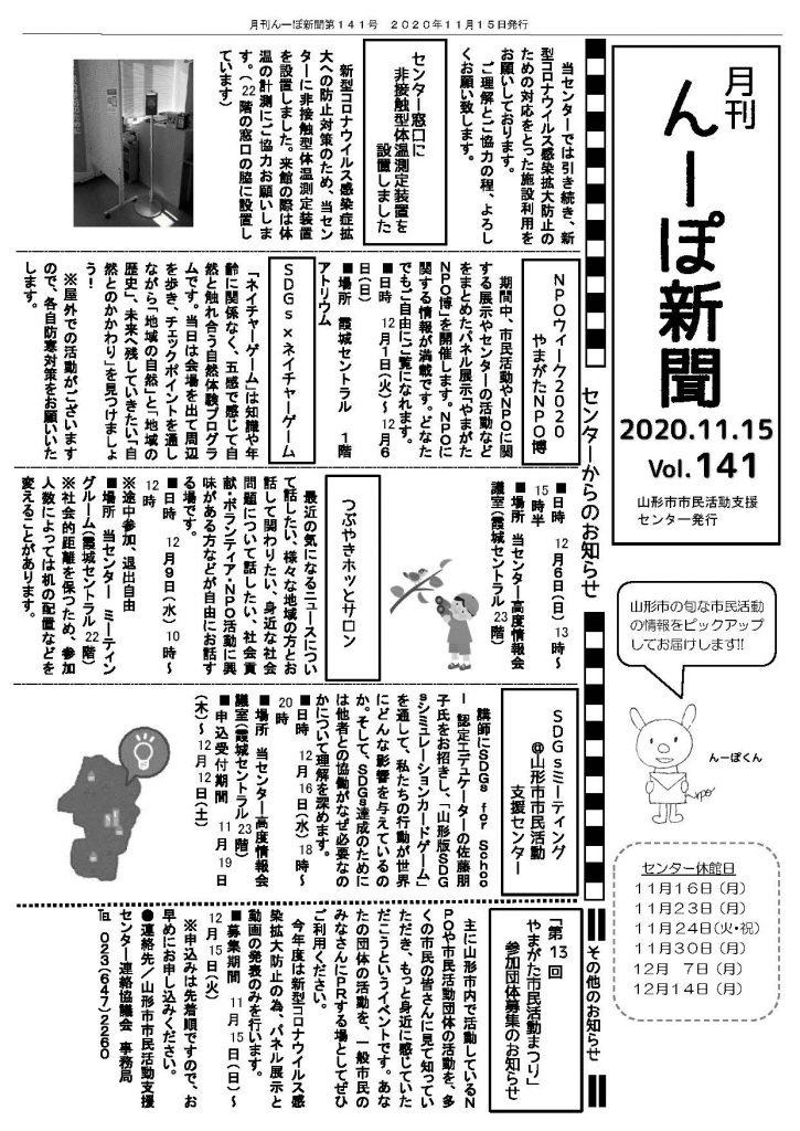 月刊紙「んーぽ新聞」第141号
