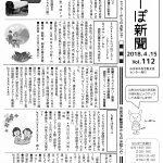 月刊紙「ん~ぽ新聞」第112号