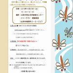 第12回 IVY日本語スピーチコンテスト