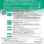 JIAM主催研修「多文化共生の実践コース(インターバル研修)」