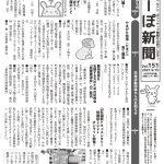 月刊紙「んーぽ新聞」第151号