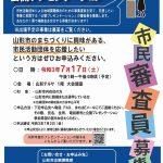 【7/2締切】山形市コミュニティファンド「公開プレゼンテーション」の市民審査員を募集しています!
