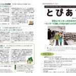 情報紙「山形市市民活動支援センターだより とぴあす」vol.53