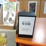 「平成30年7月西日本豪雨災害」募金箱を設置しました