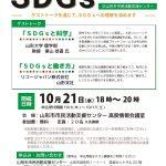開催レポート:SDGsミーティング@山形市市民活動支援センター(2020/10/21開催)