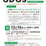 開催レポート:SDGsミーティング@山形市市民活動支援センター(2020/12/16開催)