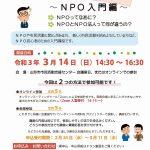 開催レポート:「NPO勉強会 ~NPO入門編~ (2021/3/14開催)