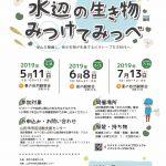 2019.7.9-プレスリリース「SAVE JAPAN プロジェクト 2018-2019 水辺の生き物みつけてみっべ ~夏の自然観察会~」