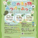 SAVE JAPANプロジェクト「蛍の観察会」中止のお知らせ