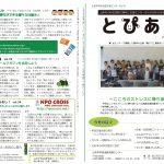 情報紙「山形市市民活動支援センターだより とぴあす」vol.41