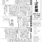 月刊紙「んーぽ新聞」第135号