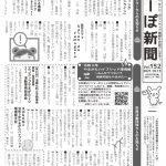 月刊紙「んーぽ新聞」第152号