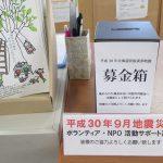 「平成30年9月北海道胆振東部地震」募金箱を設置しました