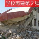 校舎でまた学べるように。イラク、空爆で壊れた村の中学校を再建したい-200万円を集めています!あなたの力を貸してください!-