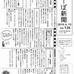 月刊紙「ん~ぽ新聞」第126号