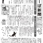 月刊紙「んーぽ新聞」第148号