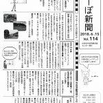 月刊紙「ん~ぽ新聞」第114号