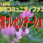 「平成30年度山形市コミュニティファンド公開プレゼンテーション補助」の様子