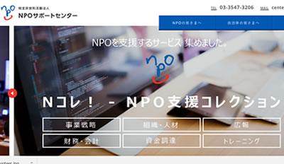 (特活)NPOサポートセンター