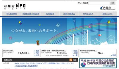 内閣府 NPOホームページ
